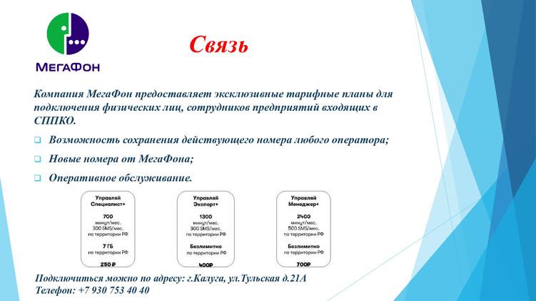 Программа_Социальная_карта_рассылка_page_0008.jpg