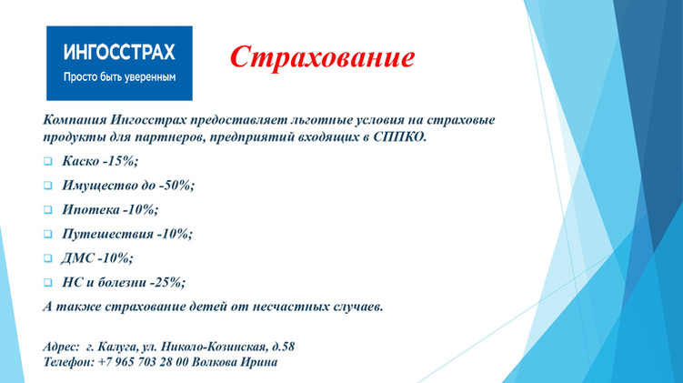 Программа_Социальная_карта_рассылка_page_0006.jpg