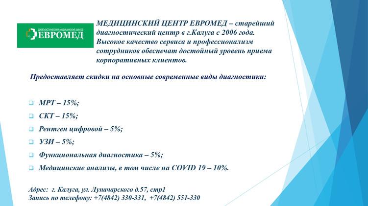 Программа_Социальная_карта_рассылка_page_0004.jpg