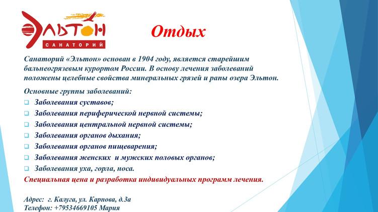 Программа_Социальная_карта_рассылка_page_0007.jpg
