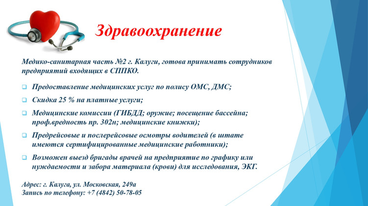 Программа_Социальная_карта_рассылка_page_0003.jpg