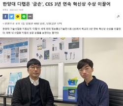 "2021 CES 3개 부문 수상 ""D-Lab은 금손"""