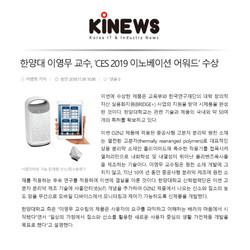 한양대 이영무 교수, 'CES 2019 이노베이션 어워드' 수상