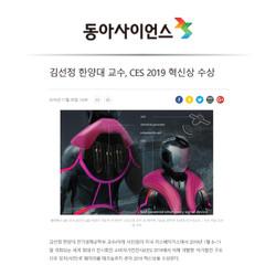 김선정 한양대 교수, CES 2019 혁신상 수상