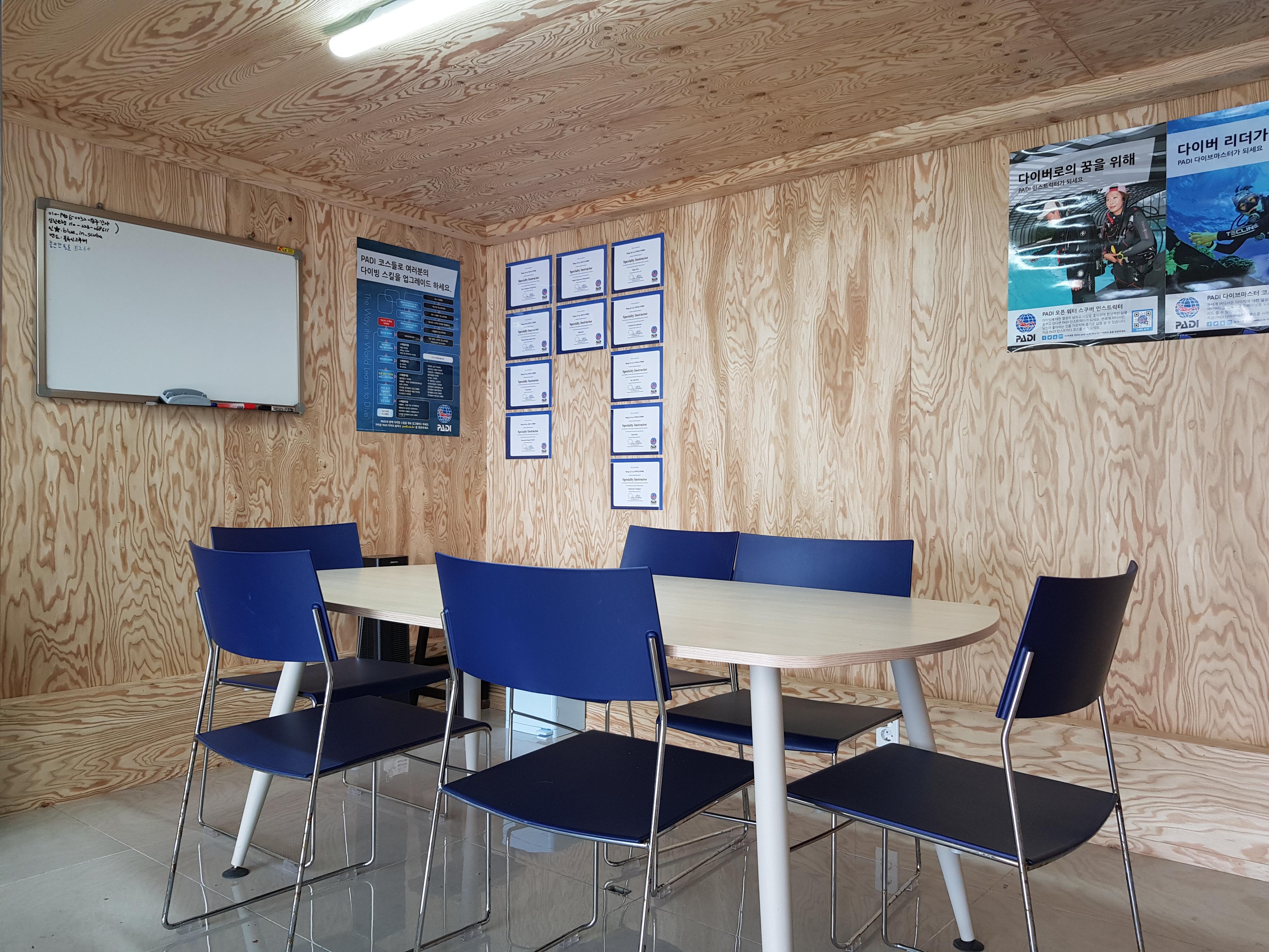블루인다이브 교육실1