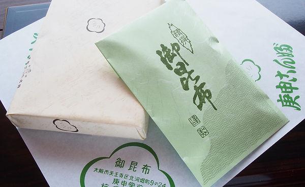 庚申昆布の梱包例