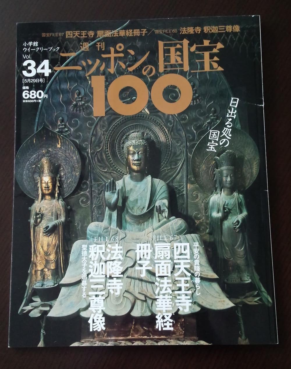 小学館 ニッポンの国宝100