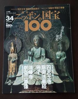 【メディア掲載】ニッポンの国宝100に紹介されました!