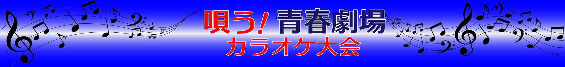 ロゴカラオケ.png