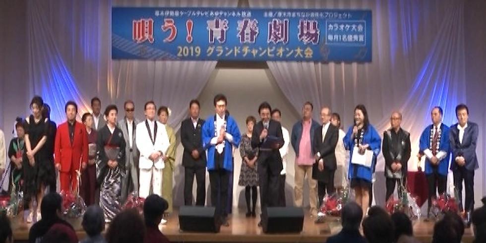 唄う!青春劇場カラオケ大会 2021