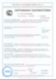 сертификат соответствия.png