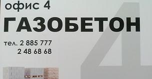 газоблоки купить новосибирск газобетон новосибирск газобетонные блоки