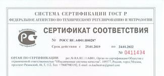 сертификат соответствия_edited.png