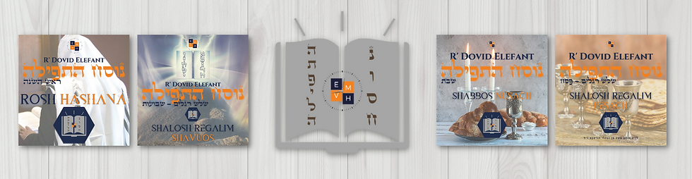 Copy of Shavuos Sale!.png
