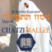 Chatzi Hallel_NT (1).jpg