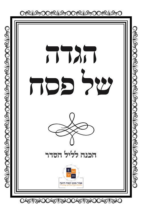 CLEARANCE: Haggadah Shel Pesach