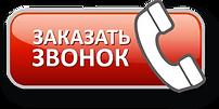 Обратный звонок от АЛВАДЕНТ