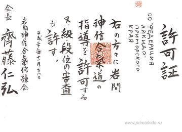 айкидо000033.JPG