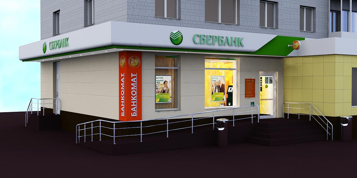 СБЕРБАНК 3D-визуализация