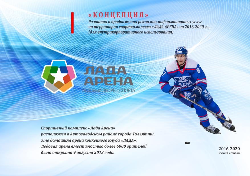 """Проект """"Лада-Арена"""""""