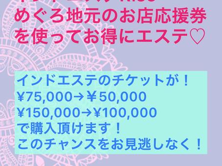 【★超お得★1/3の価格でエステが受けられる!】