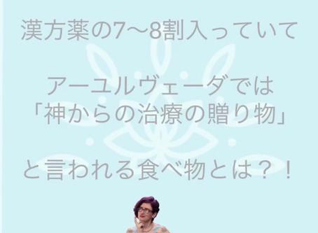 【漢方とアーユルヴェーダで大絶賛の食べ物とは?!】