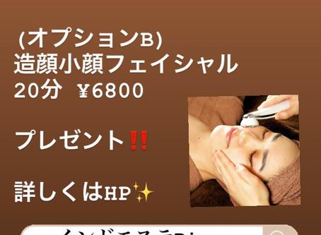 【オプションB】造顔小顔フェイシャル20 ¥6800 プレゼント‼️