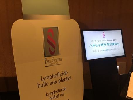 小林弘幸教授による特別講演会に参加してきました!