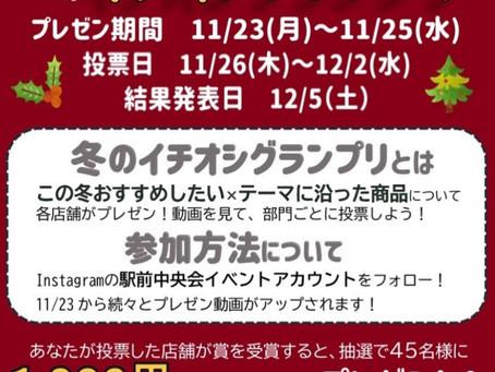 【1000円分のチケットが抽選で当たる♪】