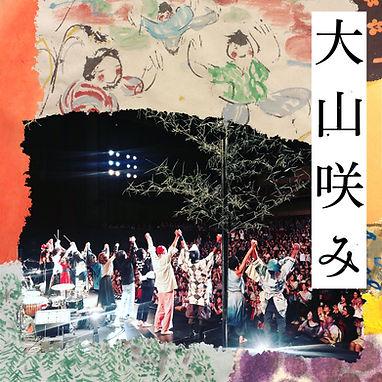 大山咲み-cover.jpg