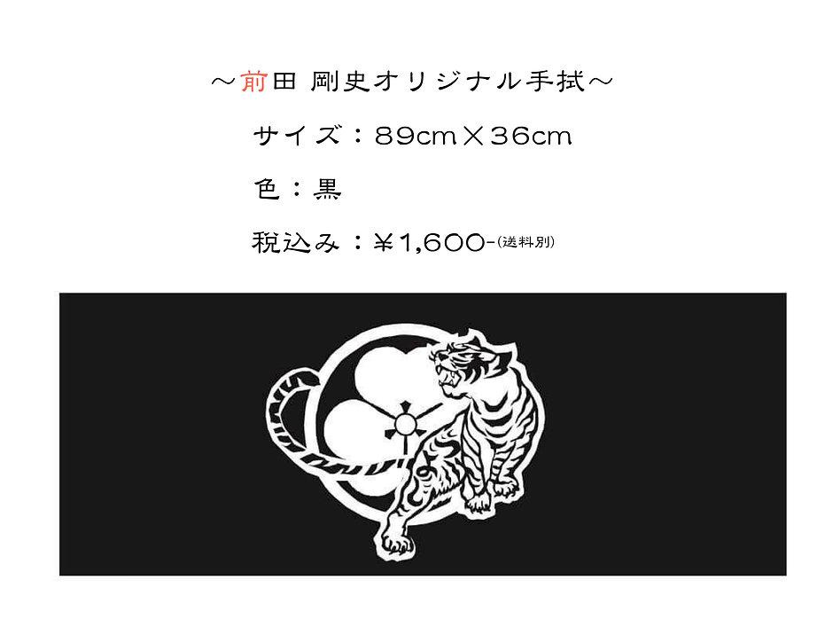 前田剛史モデル桶バチ5.jpg