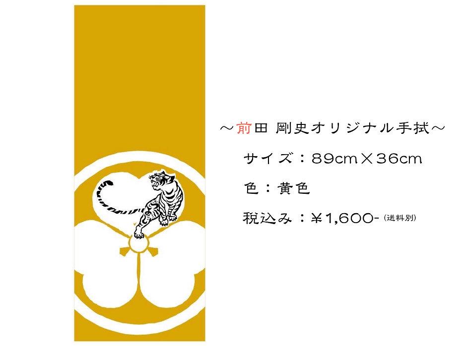 前田剛史モデル桶バチ3.jpg