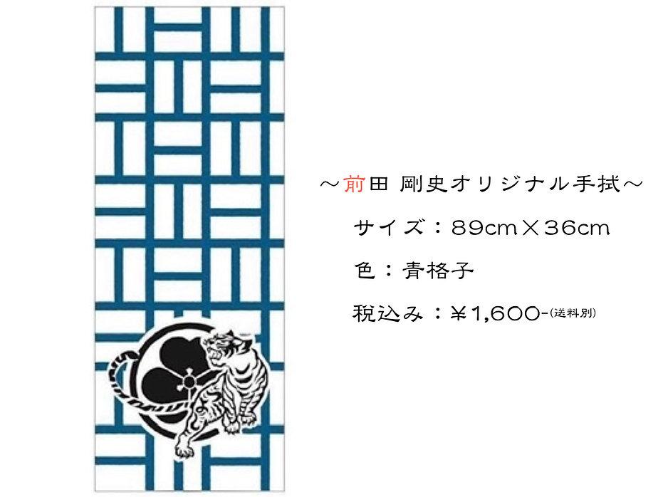 前田剛史モデル桶バチ 4.jpg