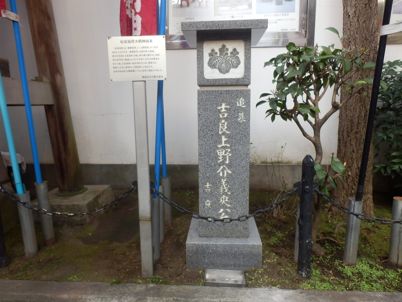 吉良上野介追慕碑