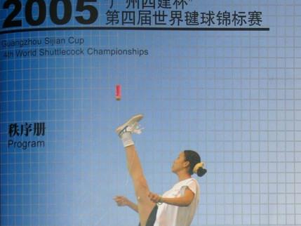 2005 China - the 4th Shuttlecock World Championships