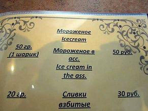 funny-translation-fails-26-59afbe7cb038b