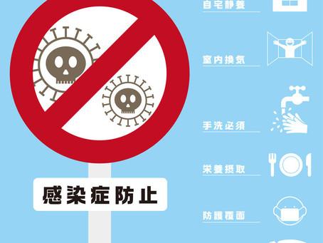 新型コロナウィルス感染症対策は、ホリスティックな免疫力の強化【by 平田ホリスティック教育財団 理事長:平田進一郎】
