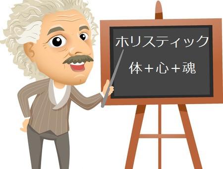 アインシュタインとホリスティックな考え方『人生には2つの生き方しかない』