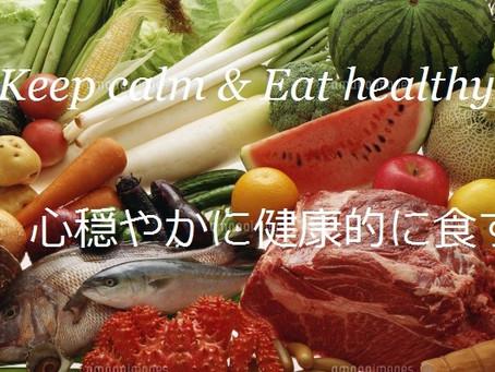 世の中、健康に良いと言われていることも、極端に偏ると健康を害する