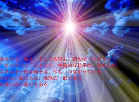 HEAL 見どころ(Vol.9)大元で繫がる物質(意識)は、環境に応じて「量子もつれ」を起こす ~宇宙即我~