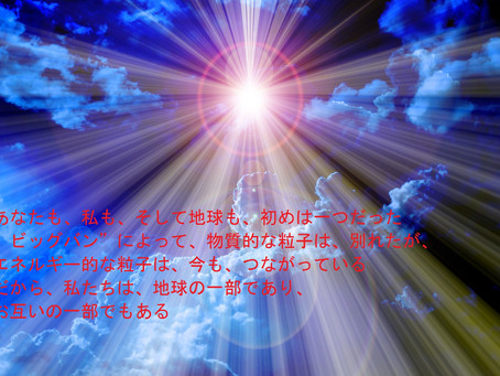 大元でつながる意識がヒーリングパワーを生み出す【by 平田 進一郎】