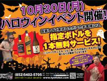 ハロウィン イベント開催!