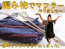 【ママの尚ちゃん通信6】編み物編