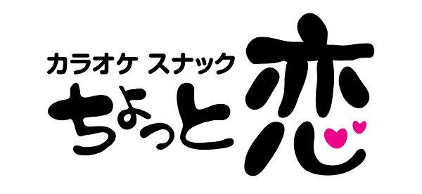 香港 カラオケスナック【ちょっと恋】のLOGO