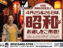 4月25日と26日は昭和なお通しをご用意