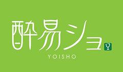 酔易ショ LOGO 2 - コピー.jpg