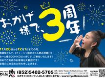 【3周年 飲み放題イベント】