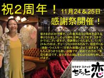 【2周年】感謝祭開催!