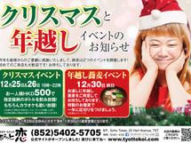 クリスマス&年越しイベント