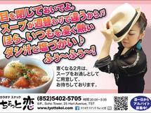 スープを作ってお待ちしております!